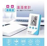免運費 聖岡科技 三合一智能液晶 溫濕度計/濕度計/溫度計 GM-651