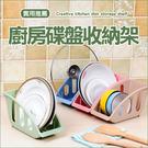 廚房碟盤收納架 瀝水 清洗 茶盤 托盤 簍空 置物 碗盤 瀝乾 餐具 台面【Q209】米菈生活館