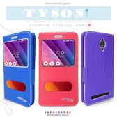 ★ASUS ZenFone Go ZC500TG Z00VD 尊系列 雙視窗皮套/保護套/手機套/保護手機/免掀蓋接聽/軟殼