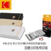 KODAK mini PM-210 口袋型相印機+100張相紙(公司貨)