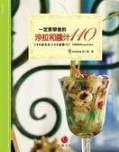 (二手書)一定要學會的沙拉和醬汁110:55道沙拉×55種醬汁