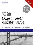 二手書博民逛書店《精通 Objective-C 程式設計 第六版(電子書)》 R2Y ISBN:9863470740