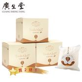 廣生堂 歡慶24周年慶 NANA燕萃皇家乳清滋潤香皂 買2送1