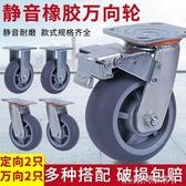 優勝6寸萬向輪重型小推車手推車剎車腳輪平板車橡膠輪貨架輪子 交換禮物