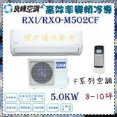 【良峰空調】5.0KW 8-10坪 一對一 定頻單冷空調《RXI/RXO-M502CF》全機3年保固
