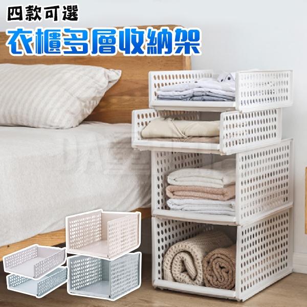 置物架 可折疊置物架 隔板收納架 [矮款] 軌道式 衣櫥整理箱 抽取收納籃 收納筐 收納櫃 衣櫃收納