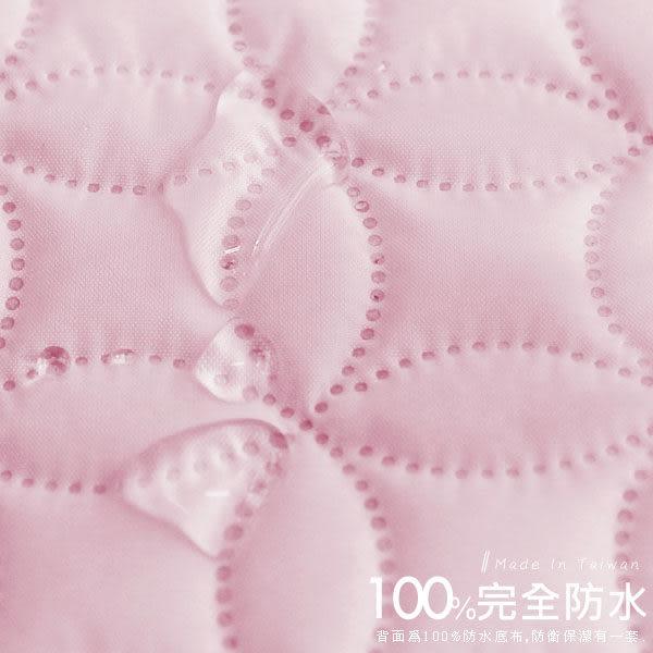 100%防水壓紋保潔墊-單人3.5尺粉色【安妮絲Annis】台灣製可機洗 嬰兒寵物貓狗尿布生理床墊