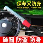 汽車方向盤鎖汽車鎖具小車防盜鎖棒球鎖車頭鎖車把鎖安全防身用品 創想數位 DF