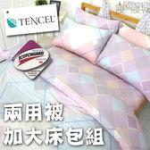 TENCEL天絲加大雙人床包+兩用被4件組【彩虹映像|紫】親膚透氣、裸睡主義 #寢國寢城 #台灣製