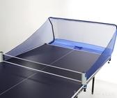 匯乓發球機 乒乓球自動發球機 集球網 原裝網乒乓球收球網 回收網 LannaS YTL