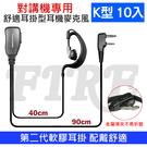 【K型 超值10入】軟膠耳掛 無線電對講機 專用 舒適 耳掛型 耳機麥克風