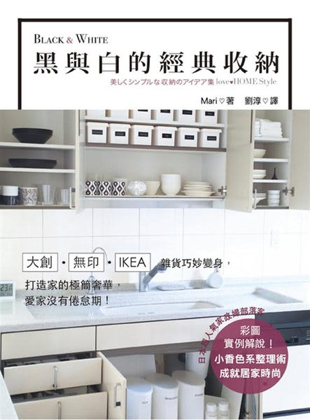 Black&White 黑與白的經典收納:大創、無印、IKEA雜貨巧妙變身,打造家的極簡奢華..