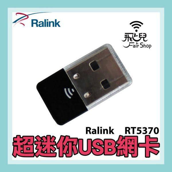 【飛兒】高速! Ralink RT5370 USB迷你無線網卡 WIFI信號發射接收器 網卡 150Mbps 隨插即用