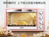 烤箱Galanz/格蘭仕 K1H電烤箱家用烘焙多功能全自動烤箱小蛋糕大烤箱MKS摩可美家