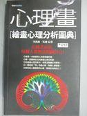 【書寶二手書T6/心理_ZKB】心理畫-繪畫心理分析圖典_李洪偉、吳迪