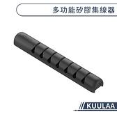 【KUULAA】多功能矽膠集線器(7孔) 理線器 數據線收納器 固線器 數據線固定器 線材收納 桌面理線