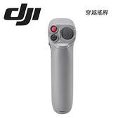 (3C LiFe) DJI FPV 穿越搖桿 (聯強公司貨)