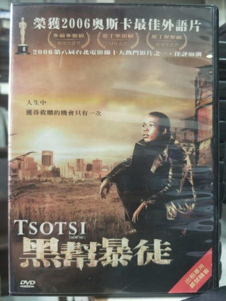 挖寶二手片-Y67-094-正版DVD-電影【黑幫暴徒】-榮獲2006奧斯卡最佳外語片