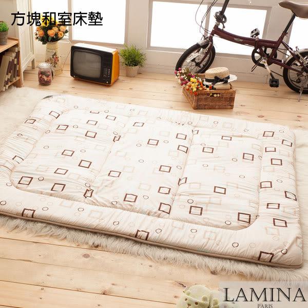 日式床墊;單人3X6尺【方塊和室-米色】100%純棉;LAMINA台灣製