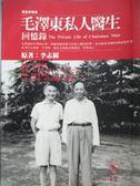 【書寶二手書T8/傳記_MCP】毛澤東私人醫生回憶錄_李志綏
