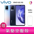 分期0利率 VIVO V21 (8G/128G) 6.44吋雙5G 光學防手震上網手機 贈『氣墊空壓殼*1』