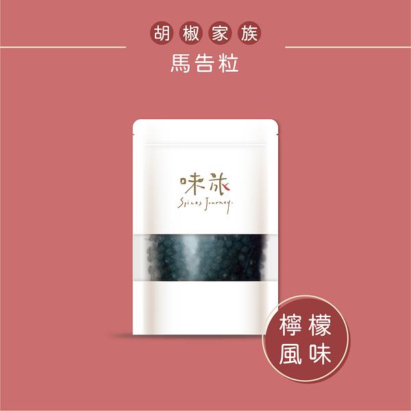 【味旅嚴選】|馬告粒|山胡椒粒|Ma-kau Pepper|胡椒系列|50g