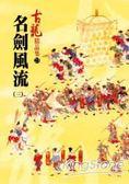 名劍風流(三)