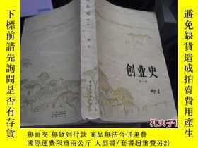 二手書博民逛書店創業史.罕見第一部Y205889 柳青著 中國青年出版社 出版1