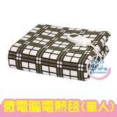 多偉 微電腦可水洗電熱毯 EL-510 (單人) 電毯 熱敷墊【生活ODOKE】