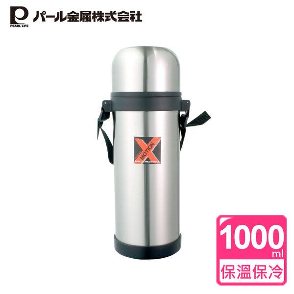 【日本PEARL】1000ml不鏽鋼真空保溫瓶 保冷瓶 保溫杯 水壺
