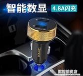 車載充電器手機快充usb點煙一拖二轉換插頭24v快速車充接口 極簡雜貨