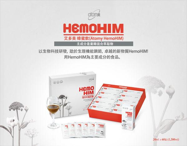 韓國【艾多美】蜂蜜飲(Atomy HemoHIM)(60次份量)