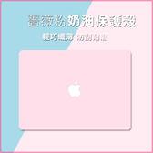 MacBookair  保護殼 air 13吋  蘋果 11吋13吋15吋 電腦外殼pro13.3保護殼12/15寸奶油 e起購