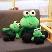 可愛青蛙娃娃公仔毛絨玩具抱枕玩偶女生兒童節生日禮物送女友-免運直出zg