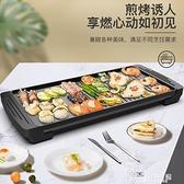 電烤盤 110V台灣版電烤盤多功能家用電烤爐不粘烤肉機輕煙少油烤盤 618狂歡購
