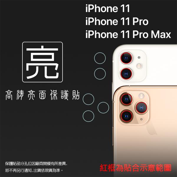 ◆亮面鏡頭保護貼 Apple iPhone XR/11/11 Pro/11 Pro Max【10入/組】單鏡頭 鏡頭貼 軟性 亮貼 亮面貼 保護膜