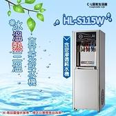【C.L居家生活館】HL-S115W 直立式冰溫熱三溫飲水機(含逆滲透純水機)