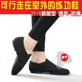 帆布室內外練功鞋舞蹈鞋女軟底教師鞋成人爵士舞芭蕾舞鞋形體鞋『新佰數位屋』