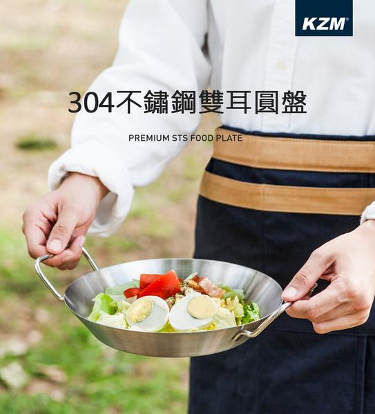 【原廠公司貨】丹大戶外【KAZMI】KZM 304不鏽鋼雙耳圓盤