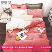活性印染5尺雙人薄式床包+鋪棉兩用被組-愛的抱抱-粉/夢棉屋