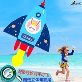 風箏-濰坊風箏 兒童卡通風箏小火箭風箏飛機風箏成人風箏線輪 微風易飛 夏沫之戀 YJT