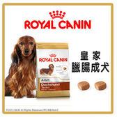 【法國皇家】臘腸成犬 PRD28 1.5kg*2包組(A011C03-1)