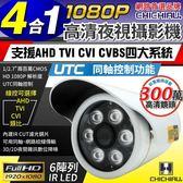 ~CHICHIAU ~四合一AHD TVI CVI CVBS 1080P 200 萬畫素6 陣列燈監視器攝影機