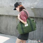 旅行包女短途行李包女手提旅行袋輕便行李袋韓版健身包旅游大容量 魔方數碼館