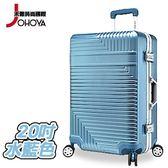 【禾雅時尚】完美幾何鋁框ABS+PC拉絲紋行李箱-20吋 水藍色