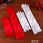 新娘手套新款新娘結婚蕾絲紅色白色結婚手套新娘婚紗旗袍婚禮短款長款手套 伊莎公主
