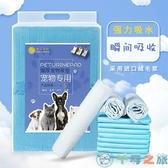寵物用品狗狗尿片加厚吸水泰迪尿墊尿布尿不濕【千尋之旅】