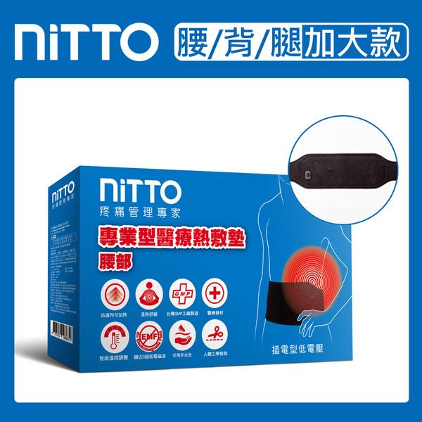 NITTO 日陶醫療用 腰部 熱敷墊 WMD1830