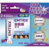 EMTRIX安啟適運動香氛球組 【康是美】