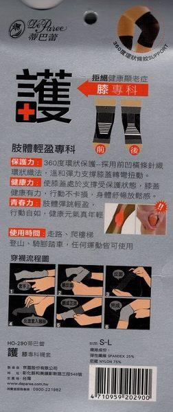 【RH shop】蒂巴蕾  護膝專科襪套 280D HO290 三色